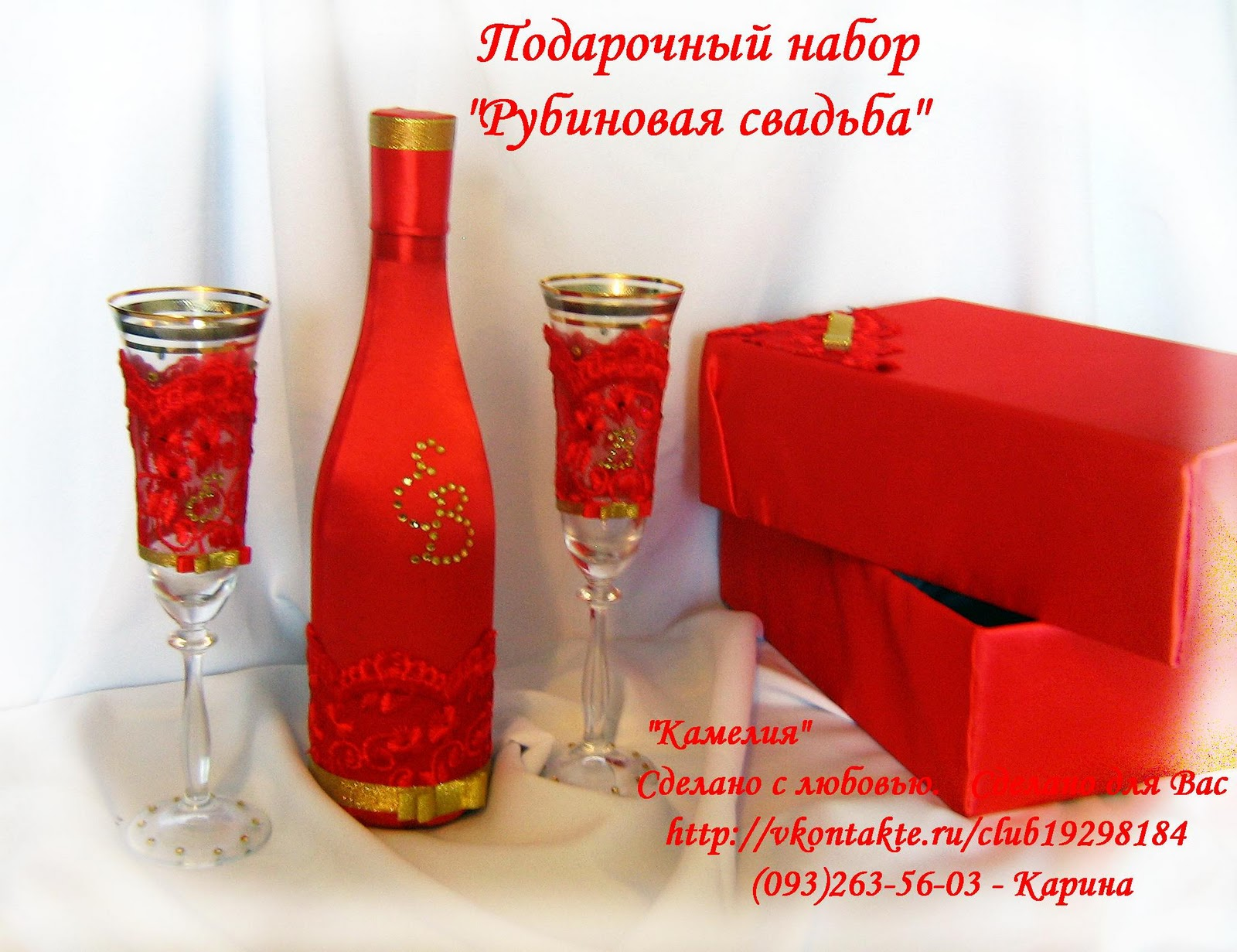 Подарок друзьям на рубиновую свадьбу 81