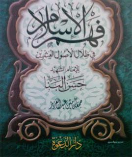 كتاب فهم الإسلام في ظلال الأصول العشرين