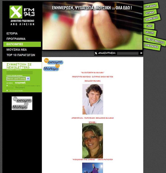 ΝΑ ΕΚΠΟΜΠΗ ΝΑ ΜΑΛΑΜΑ - www.MYTIME.gr