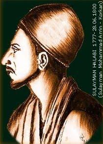 Suleyman Halabi سليمان الحلبي الكوكاني