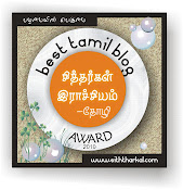 Best Tamil blog 2010