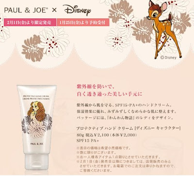 handcream