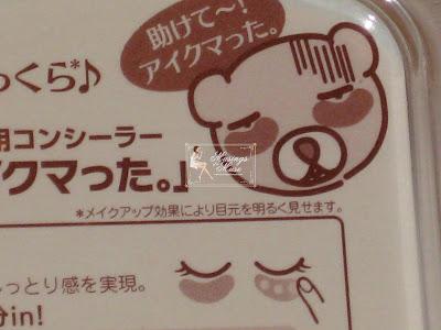 Sana+Make+Essence+Conceale+2r+%284%29
