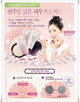 Etude+House+Spring+Collection+2009+8