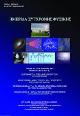 Ημερίδα Σύγχρονης Φυσικής