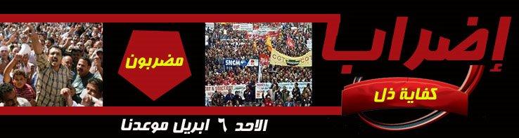 مدونة إضراب