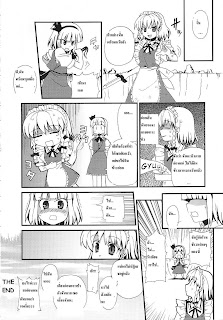 ศัตรูที่รัก โดวจิน | Beyond Rivals, Not Quite Natural Enemies | Touhou Official Doujin