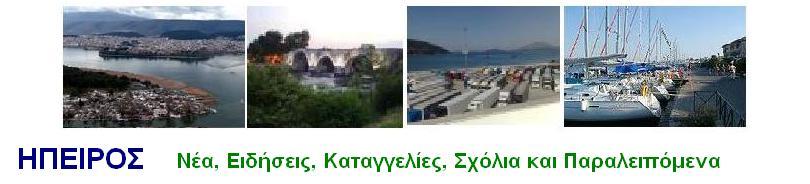 ΗΠΕΙΡΟΣ - Νέα, Ειδήσεις, Καταγγελίες, Σχόλια