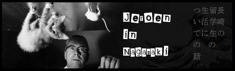 Jeroen in Nagasaki ~ 長崎の留学生の生活についての話