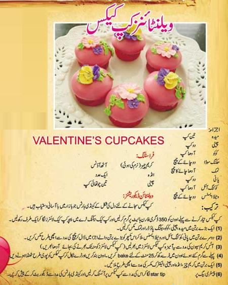 Cake+recipes+in+urdu+sada+cake