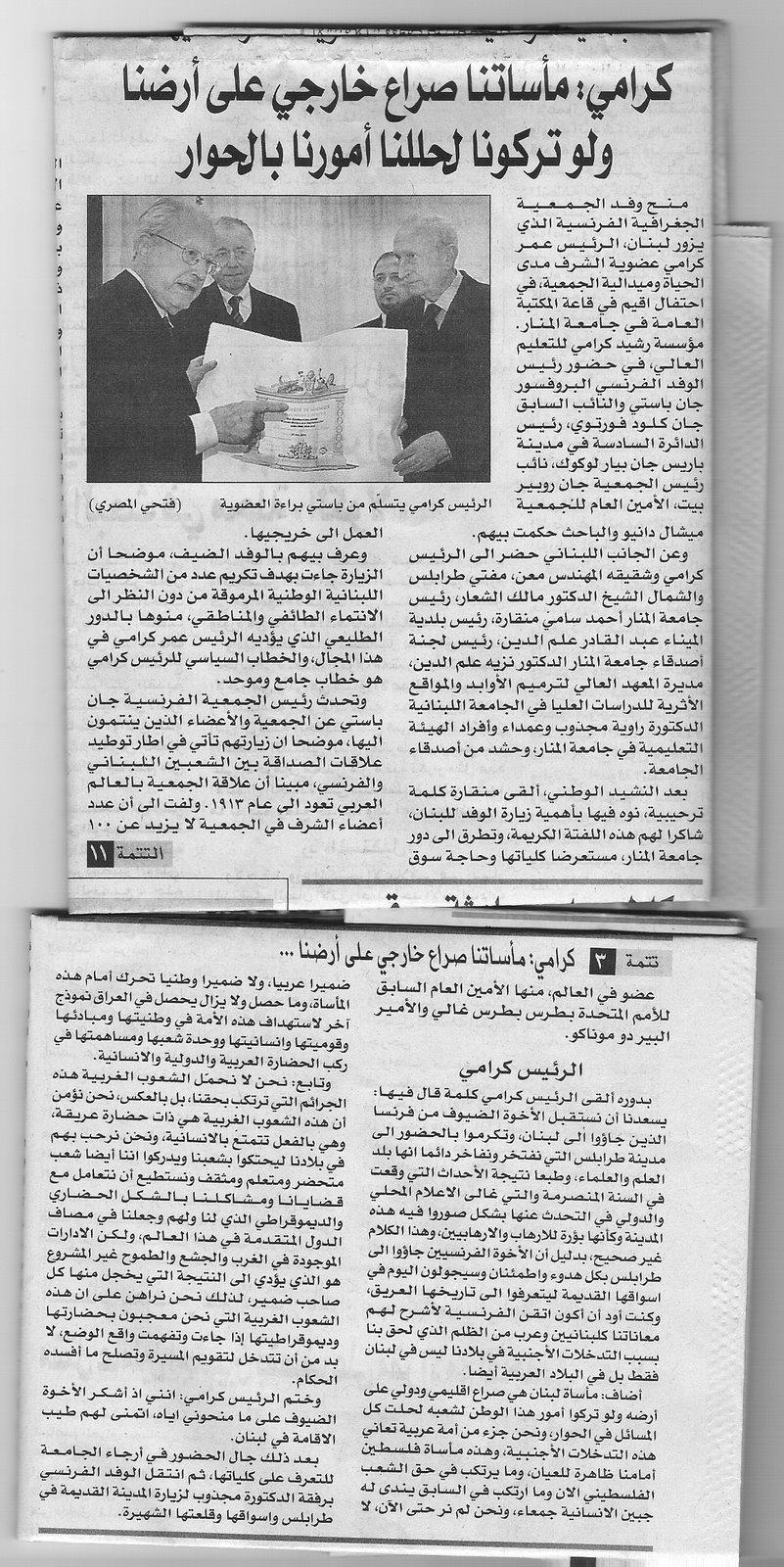 [Voyage+Liban+16+Al-Anwar+30+Nov.+Karami.jpg]