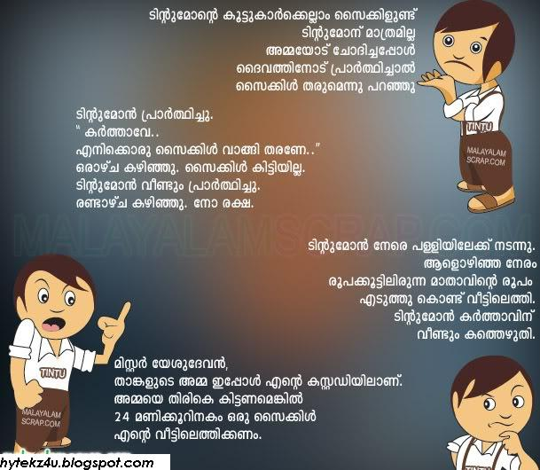 Tintumon malayalam comedy videos thumb wars the phantom cuticle video clip hay malayalam movie comedy master tintumon altavistaventures Image collections