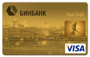 Visa gold сравнить цены Магнитогорск