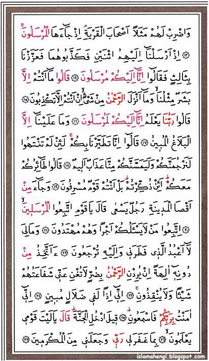 yasin suresi online dinle - arapça ve türkçe okunuşu | İslam