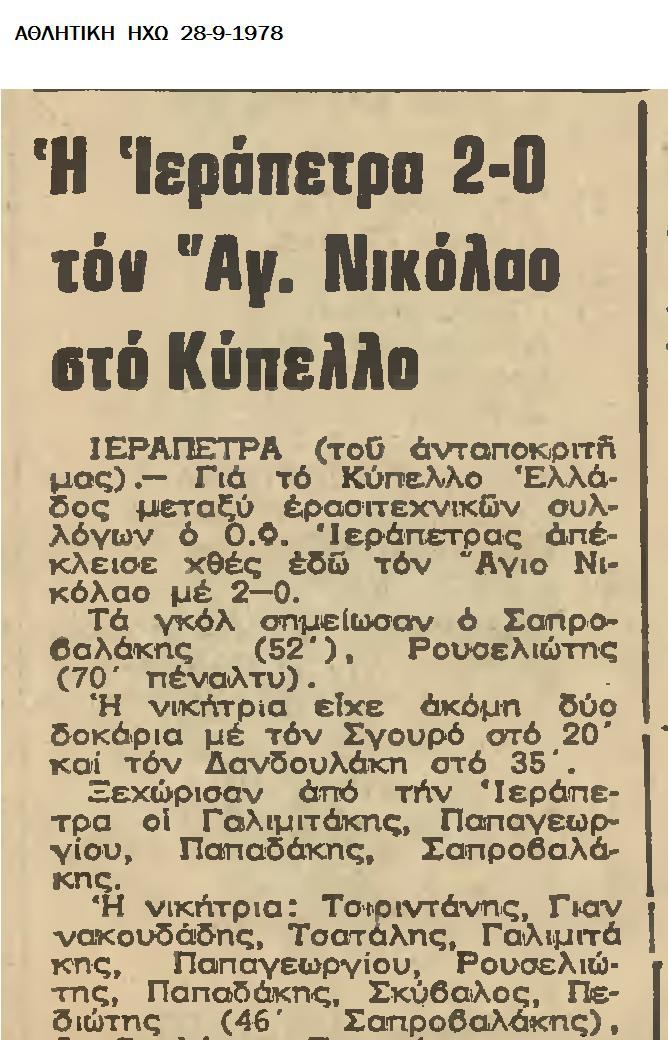 ΑΘΛΗΤΙΚΗ  ΗΧΩ  28-9-1978