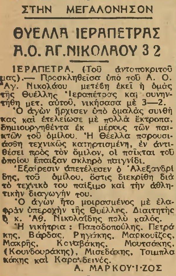 ΑΘΛΗΤΙΚΗ ΗΧΩ  26-4-1949 !!!