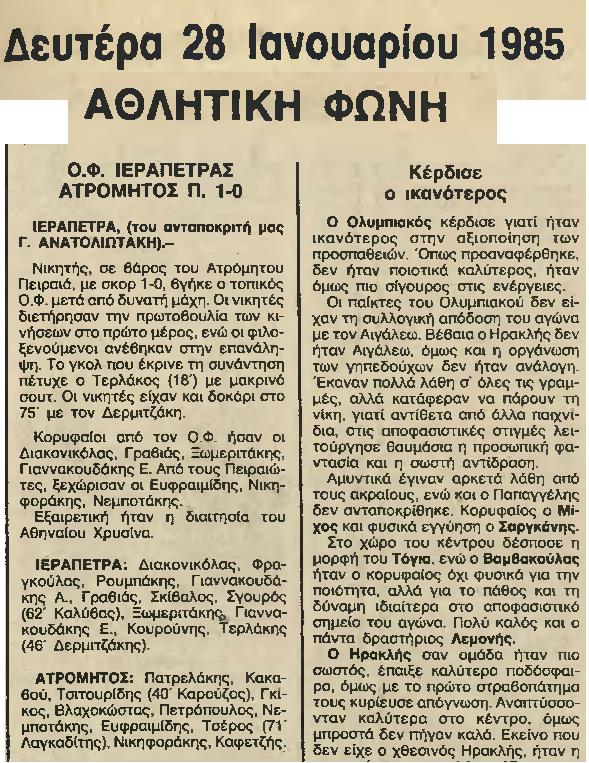 1985 -1-28  ΟΦΙ-ΑΤΡΟΜΗΤΟΣ ΠΕΙΡΑΙΩΣ 1-0