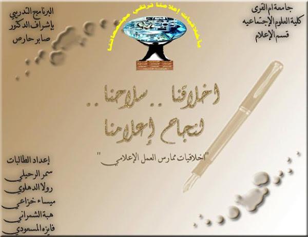 غلاف كتيب أخلاقيات ممارس العمل الاعلامي..