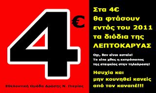 http://2.bp.blogspot.com/_Cs0MvonlPI4/TSZB2o9aEwI/AAAAAAAAW0A/7GEtlTJ_4zM/s400/%25CE%25B4%25CE%25B9%25CF%258C%25CE%25B4%25CE%25B9%25CE%25B1+stop.jpg