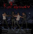 Kαθ' Ομοίωσιν (2010)