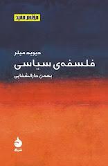 اولین کتابی که ترجمه کردهام: