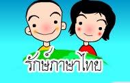 เรียนภาษาไทยกับครูสมฤทธิ์  สารข้าวดำ
