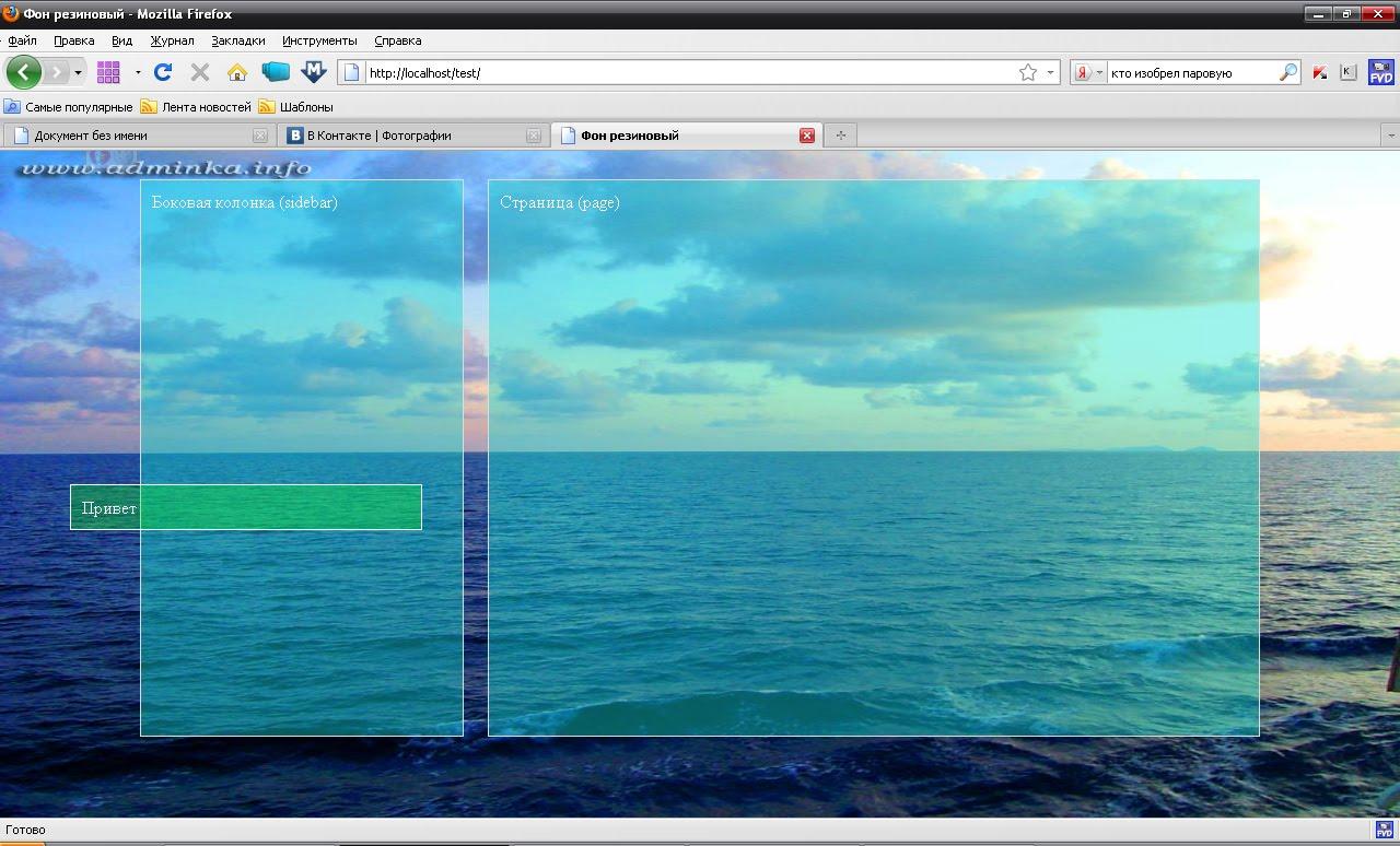 как установить картинку фон в html сайт