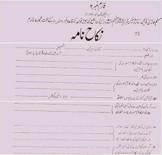 Uk spouse visa marriage in pakistan marriage certificate availing registering for purpose of uk spouse visa yadclub Image collections
