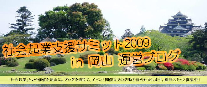 社会起業支援サミット2009 in 岡山 運営ブログ