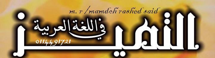 التميز في اللغة العربية