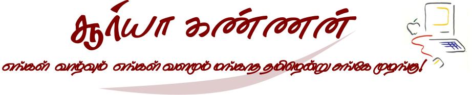 சூர்யா கண்ணன்