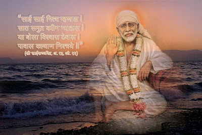 Shirdi Sai Baba's Philosopy about Cycles of Rebirth