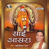 SAI ASRA CD COVER