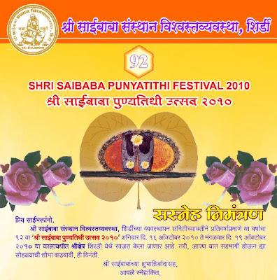 Invitation : 92nd Punyatithi Festival 2010 by Shri Sai Baba Sansthan Trust