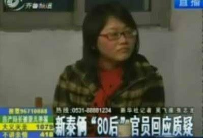 美眉官員 王然 - 美眉官員 王然 23歲最年輕女副局長