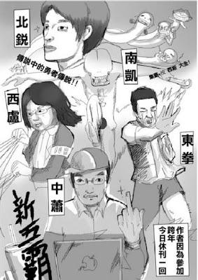 新台灣五霸