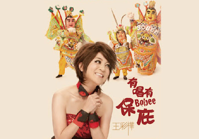 Bo Bee 王彩樺 保庇 台語歌加速版