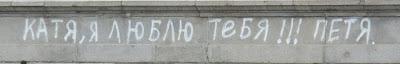 Катя, я любю тебя!Петя Demszky Gábor, falfirka, Fővárosi Önkormányzat, Lánchíd, pesti hídfő, Széchenyi híd, vandalizmus
