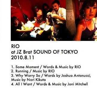 "CD ""RIO at JZ Brat SOUND OF TOKYO"""