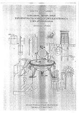 Υδροπνευματικοί μηχανισμοί και αυτόματα στην αρχαία Ελλάδα