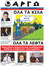 Επαρχιακές εφημερίδες
