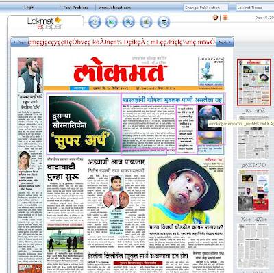 Lokmat ePaper - Marathi Online Newspaper - epaper.lokmat.com
