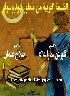 الفلسفة العربية من منظور نيوتروسوفى