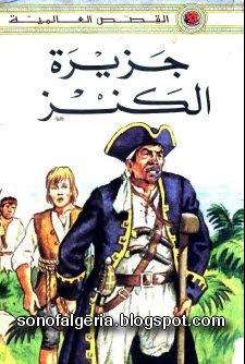 من القصص العالمية - جزيرة الكنز - اطفال 12-01-2010+21-39-27.
