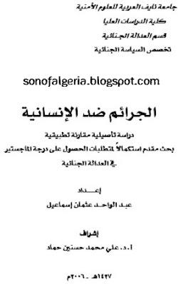الجرائم ضد الانسانية 30-01-2010+20-42-44.