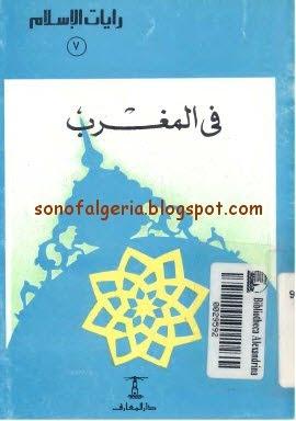 رايات الاسلام..فى المغرب - اطفال 18-02-2010+20-33-58.