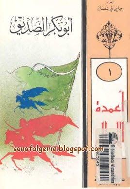 سلسلة أعمدة الإسلام - أبوبكر الصديق 17-03-2010+21-23-26.