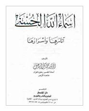 اسماء الله الحسني اثارها واسرارها.pdf