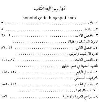كتاب علم التوثيق التقنية الحديثة 13-01-2011+15-07-04.jpg