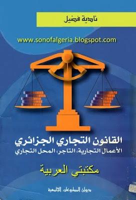 القانون التجاري الجزائري نادية فوضيل